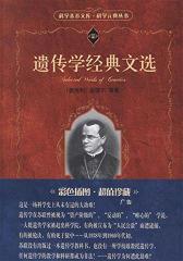 遗传学经典文选(超值珍藏)(科学素养文库·科学元典丛书)