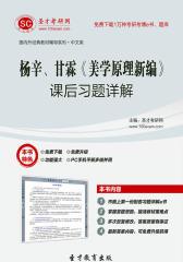 圣才学习网·杨辛、甘霖《美学原理新编》课后习题详解(仅适用PC阅读)