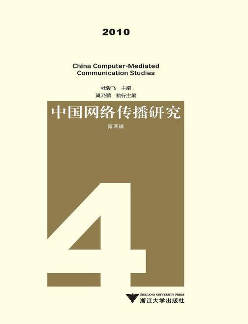 中国网络传播研究.2010.第四辑