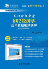 圣才学习网·东北财经大学802经济学历年真题视频讲解【9.5小时高清视频】(仅适用PC阅读)