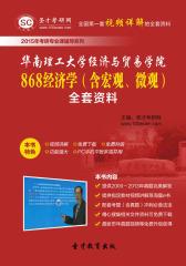 [3D电子书]圣才学习网·2015年华南理工大学经济与贸易学院868经济学(含宏观、微观)全套资料(仅适用PC阅读)