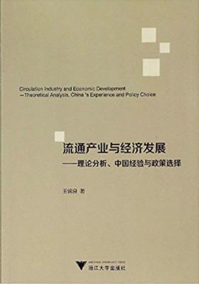 流通产业与经济发展:理论分析、中国经验与政策选择