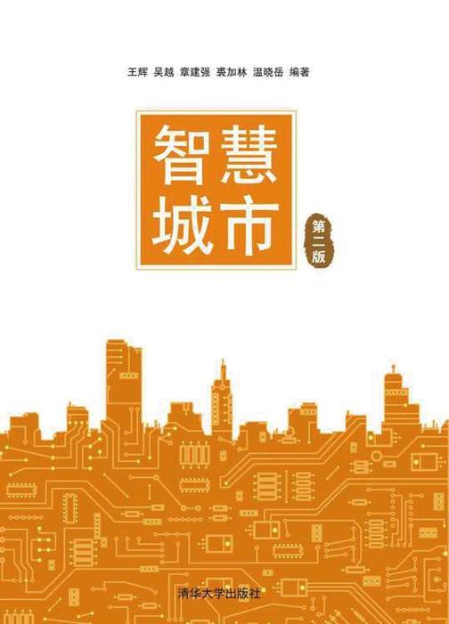 智慧城市(第二版)