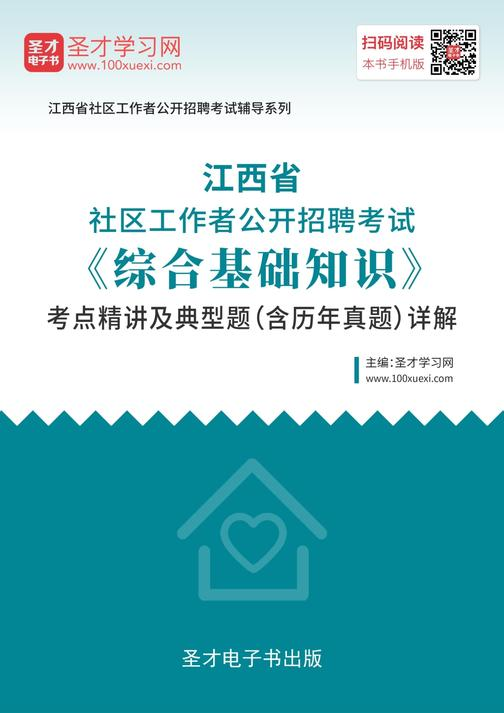 2019年江西省社区工作者公开招聘考试《综合基础知识》考点精讲及典型题(含历年真题)详解