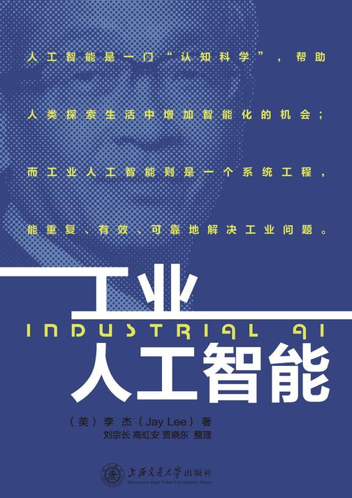 工业人工智能