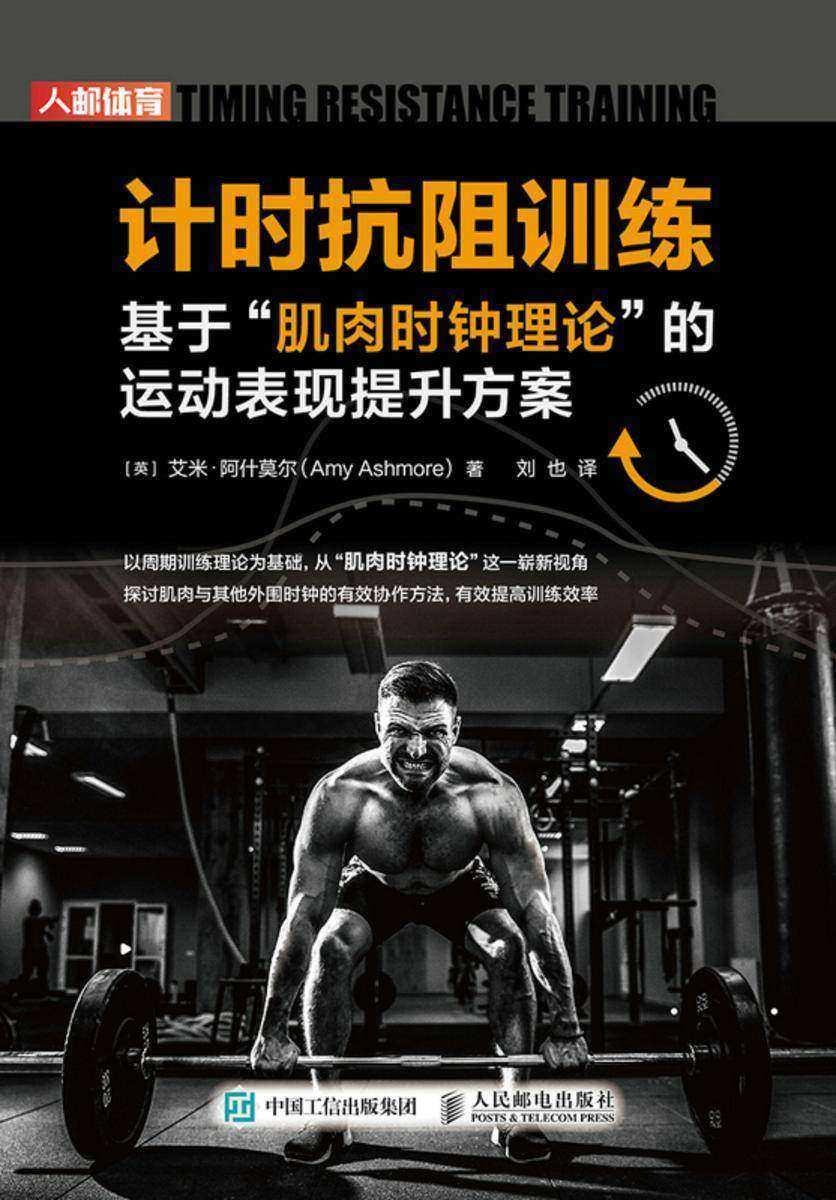 """计时抗阻训练:基于""""肌肉时钟理论""""的运动表现提升方案"""