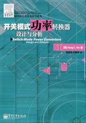 开关模式功率转换器设计与分析(仅适用PC阅读)