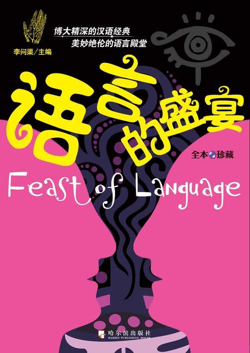 语言的盛宴