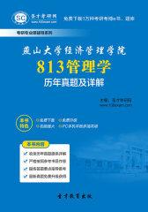 燕山大学经济管理学院813管理学历年真题及详解