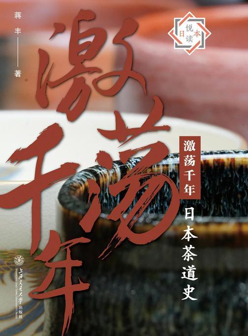 激荡千年:日本茶道史