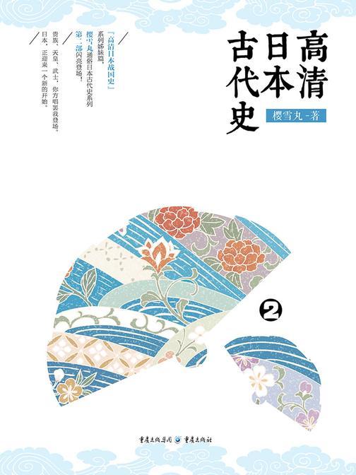 高清日本古代史2