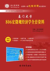 [3D电子书]圣才学习网·2015年厦门大学806宏微观经济学全套资料(仅适用PC阅读)