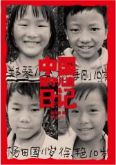 中国留守儿童日记(试读本)