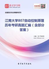 江南大学807自动控制原理历年考研真题汇编(含部分答案)