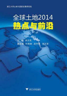 全球土地2014:热点与前沿