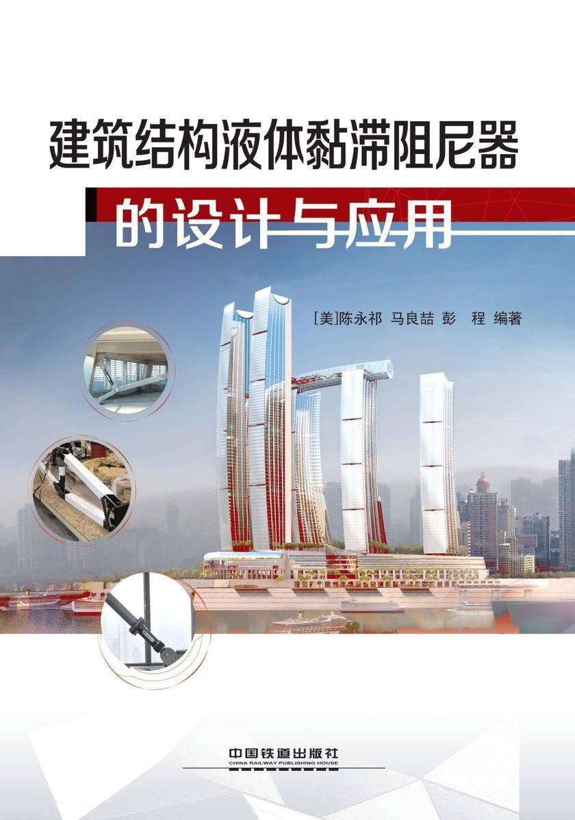 建筑结构液体黏滞阻尼器的设计与应用
