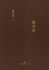 微书话(试读本)