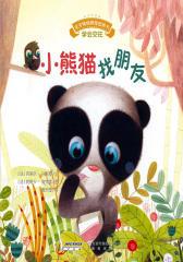 宝宝情绪管理图画书勇敢自信不怯懦系列:小熊猫找朋友