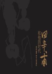 田辛甫和他的时代(仅适用PC阅读)