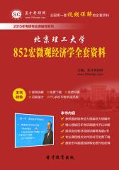 [3D电子书]圣才学习网·2015年北京理工大学852宏微观经济学全套资料(仅适用PC阅读)