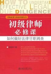 律师业务与执业技能丛书:初级律师必修课·如何做好法律尽职调查