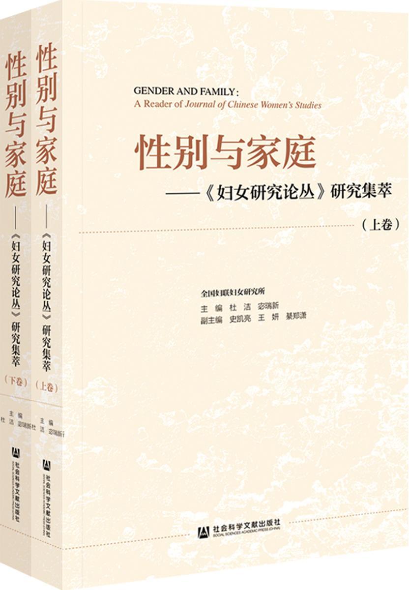 性别与家庭:《妇女研究论丛》研究集萃(全2卷)