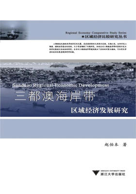 三都澳海岸带区域经济发展研究