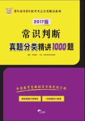 (2017)6年国考4年联考考点分类解读系列:常识判断真题分类精讲1000题