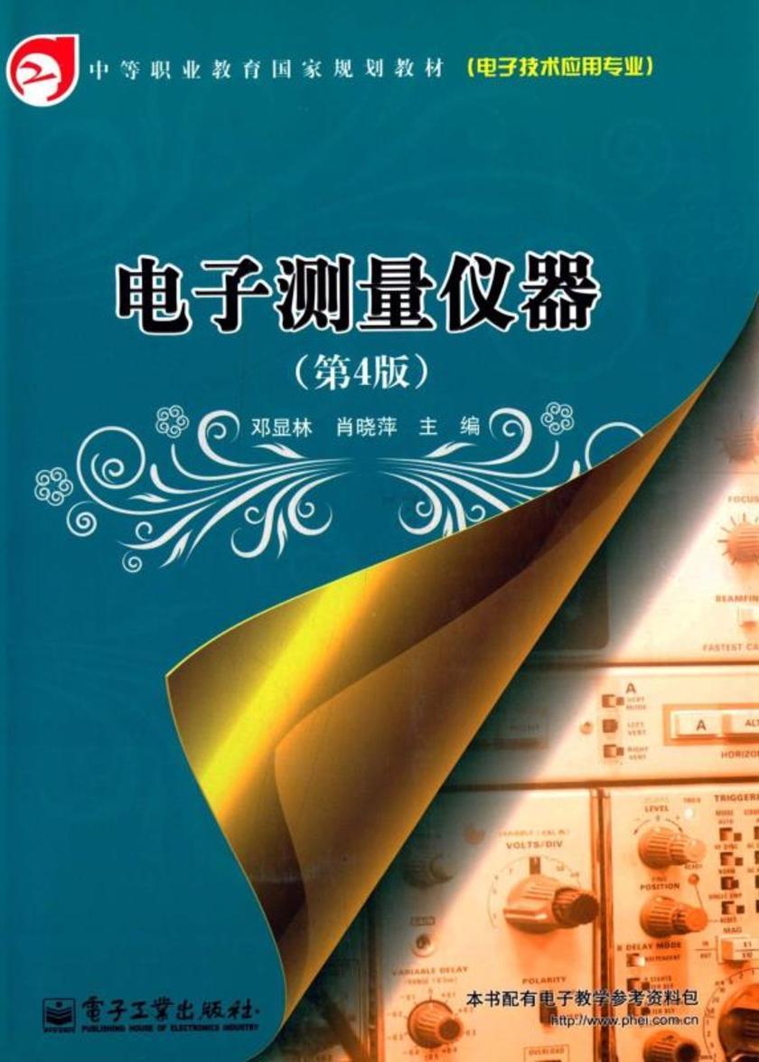 电子测量仪器(第4版)