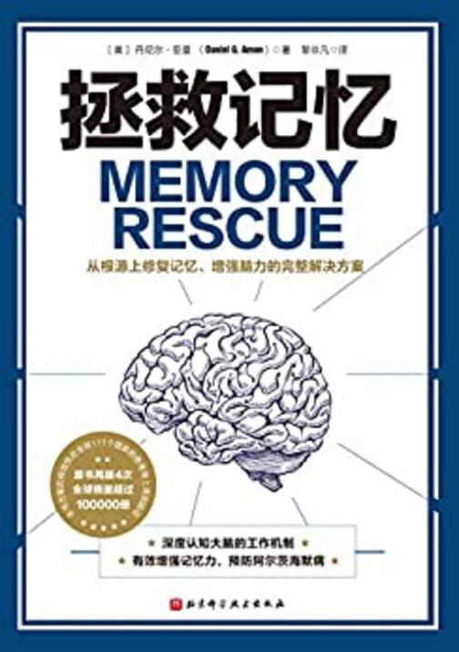 拯救记忆(纽约时报、华尔街日报畅销书!美国亚马逊健康图书榜Top 10 !20位美国神经科学领域专家联袂推荐!从根源上修复记忆、增强脑力的完整解决方案,预防阿尔茨海默病!)