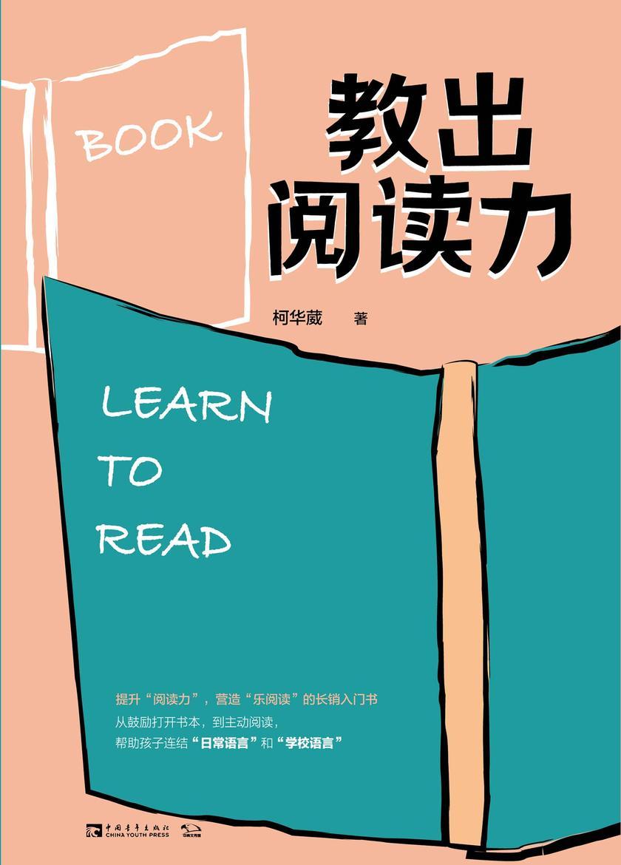 """教出阅读力:畅销10年,欧美国家口碑相传的""""阅读策略,帮助孩子连结""""日常语言""""和""""学校语言"""""""