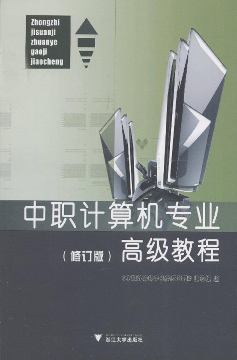 中职计算机专业高级教程(仅适用PC阅读)