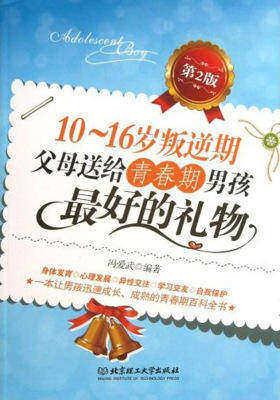 10~16岁叛逆期:父母送给青春期男孩 好的礼物(第2版)