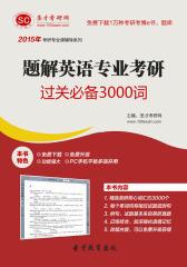 圣才学习网·2015年题解英语专业考研过关必备3000词(仅适用PC阅读)