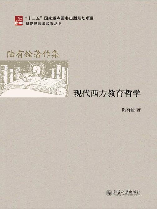 现代西方教育哲学(新视野教师教育丛书)