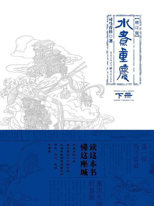 水煮重庆(增订版·下册)