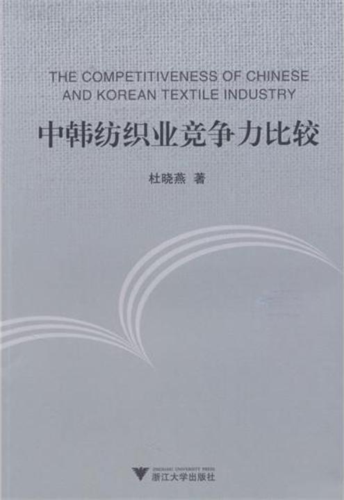 中韩纺织业竞争力比较:汉英对照