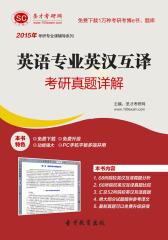 圣才学习网·2015年英语专业英汉互译考研真题详解(仅适用PC阅读)