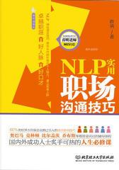 NLP实用职场沟通技巧