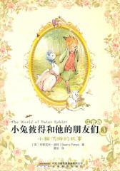 小兔彼得和他的朋友们注音版3小猫汤姆的故事