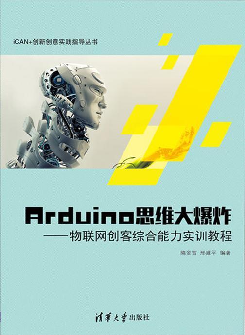 Arduino思维大爆炸——物联网创客综合能力实训教程