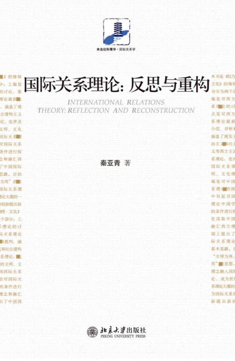 国际关系理论:反思与重构(未名社科菁华·国际关系学)