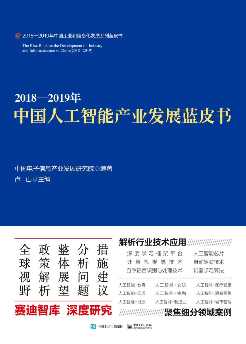 2018—2019年中国人工智能产业发展蓝皮书