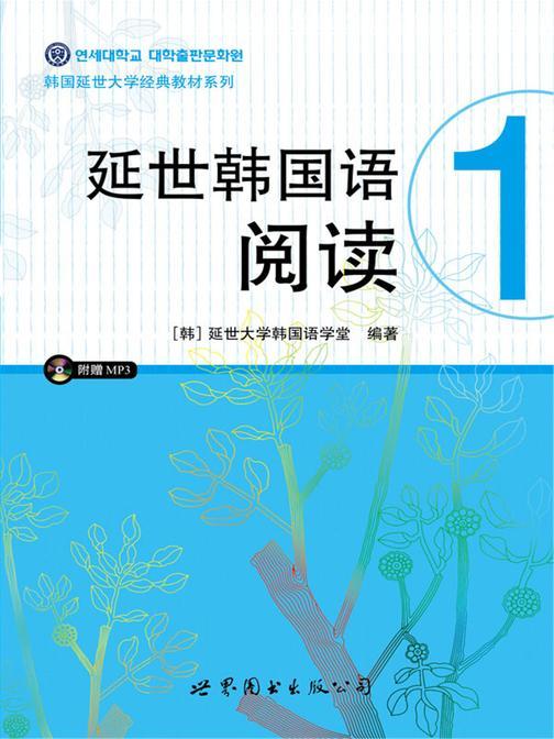 延世韩国语阅读1