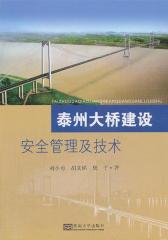 泰州大桥建设安全管理及技术(仅适用PC阅读)