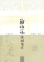 郑板桥诗词笺注(试读本)