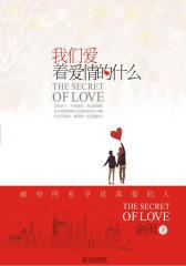 我们爱着爱情的什么(仅适用PC阅读)