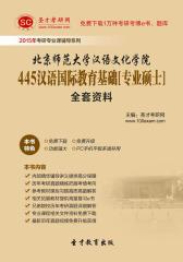 [3D电子书]圣才学习网·2015年北京师范大学汉语文化学院445汉语国际教育基础[专业硕士]全套资料(仅适用PC阅读)