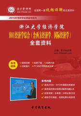 [3D电子书]圣才学习网·2015年浙江大学经济学院801经济学综合(含西方经济学、国际经济学)全套资料(仅适用PC阅读)