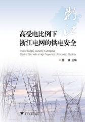 高受电比例下浙江电网的供电安全